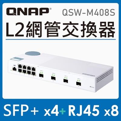 QNAP威聯通 QSW-M408S 12埠 L2 Web 管理型 10GbE 交換器