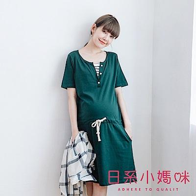 日系小媽咪孕婦裝-韓製哺乳衣~素面假排釦領拼接條紋腰抽繩洋裝 (共三色)