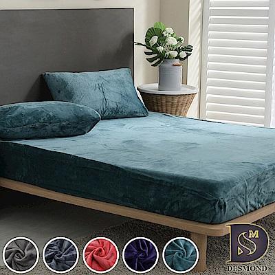 岱思夢 素色 法蘭絨床包枕套組 玩色主義 單/雙/大均價