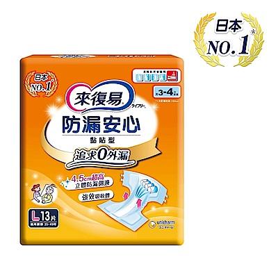 來復易 防漏安心紙尿褲(L)(13片 x 6包/箱)-成人紙尿褲