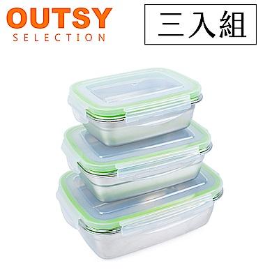 【OUTSY嚴選】304不鏽鋼密封保鮮盒三入組