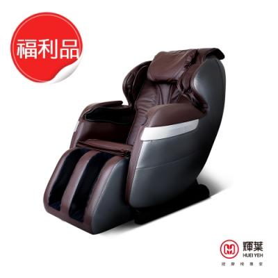 【輝葉】商務艙零重力按摩椅HY-7078(福利品)