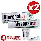 (2入超值組) Biorepair Plus 貝利達 全效加強型牙膏100mlx2 贈旅行組3入x1