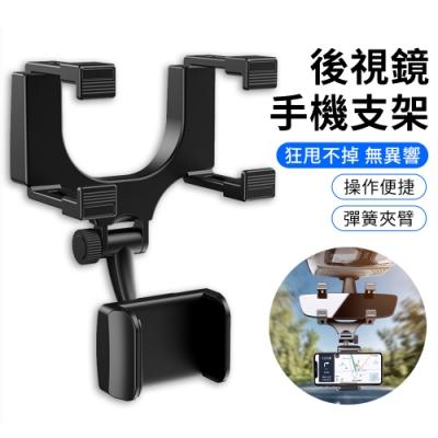 ANTIAN 車載後視鏡手機導航支架 多功能汽車手機支架 車用手機夾 穩固支撐手機架 通用