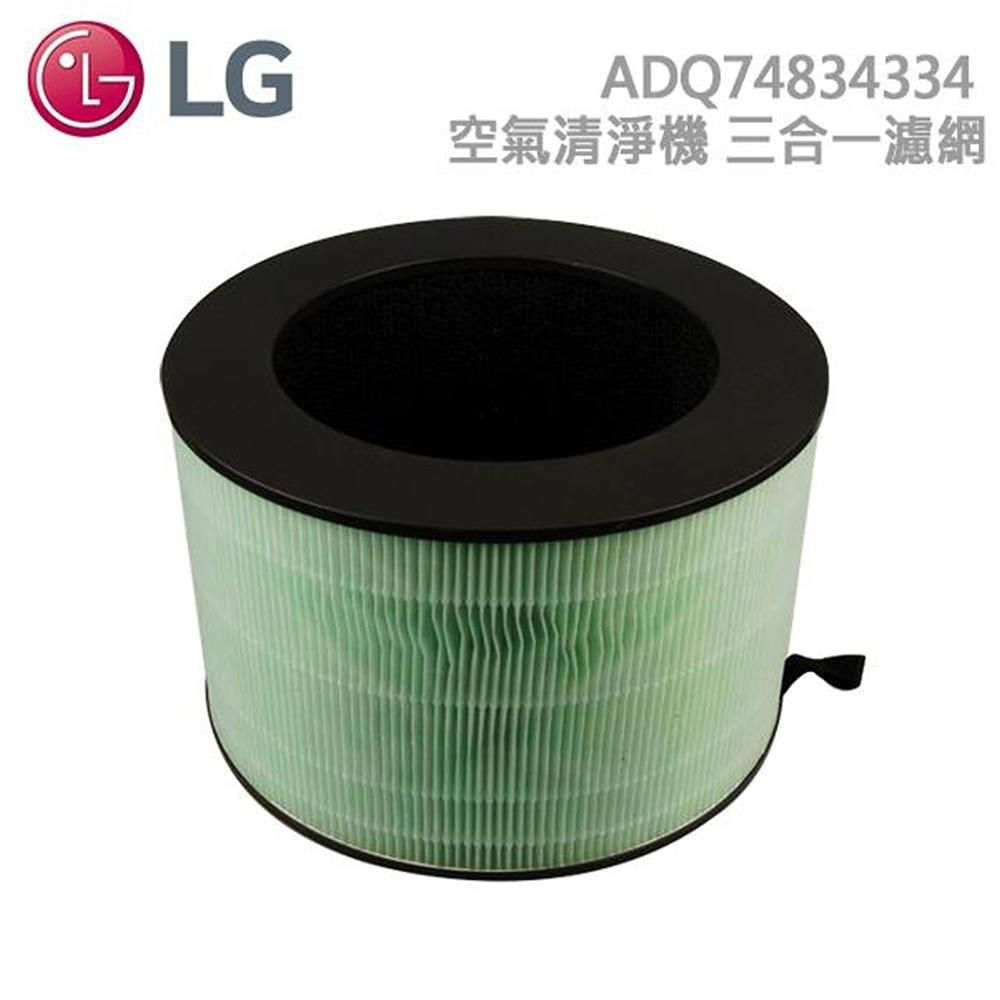 LG  ADQ74834334 空氣清淨機 三合一濾網