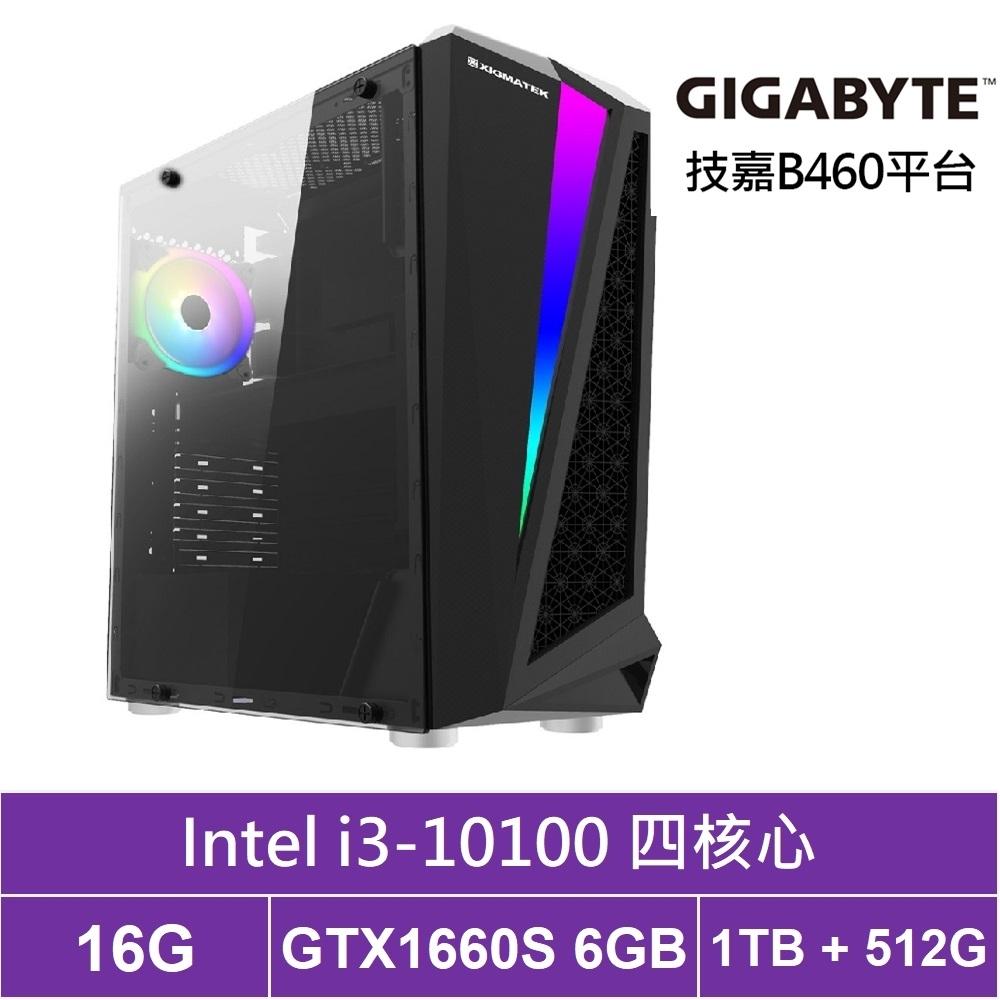 技嘉B460平台[獵風鬥神]i3四核GTX1660S獨顯電玩機