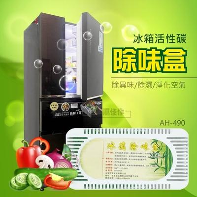 (20入組)冰箱活性碳除味盒【AH-490】活性碳 除味劑 除味棒 除臭盒 居家 冰箱除臭 防潮盒 淨味