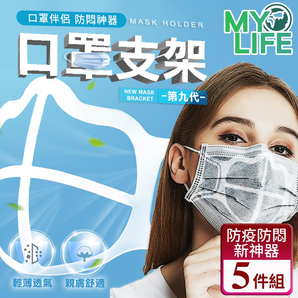 【MY LIFE 漫遊生活】現+預 好呼吸親膚可水洗口罩支架-5件組(3D立體/防悶/輕薄透氣)