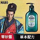 MARO清新 風行控油洗髮精
