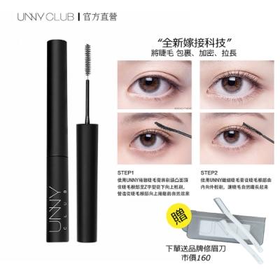 UNNY CLUB 纖細捲翹防水睫毛膏 纖細款 贈 3D立體修眉刀