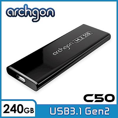 Archgon C503K  240GB外接式固態硬碟 USB3.1 Gen2 -極簡風