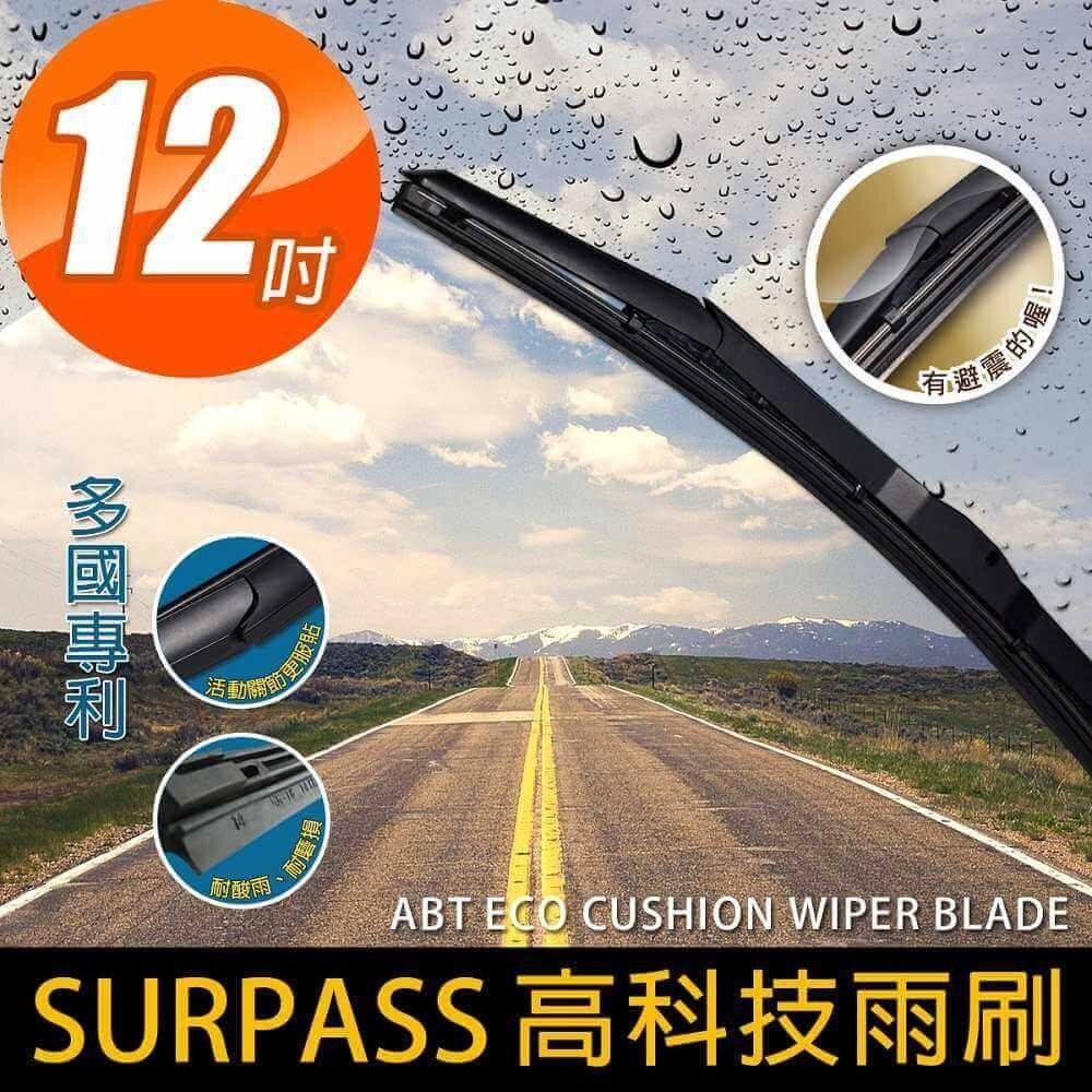 【安伯特】SURPASS高科技避震雨刷12吋(1入)台灣製造 多國認證專利 環保耐用材質