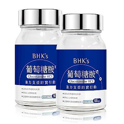 BHK's—專利葡萄糖胺 錠狀食品(90顆/瓶)2瓶入