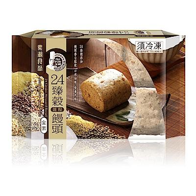 任選名廚美饌 24臻穀雜糧饅頭(70gx6入)