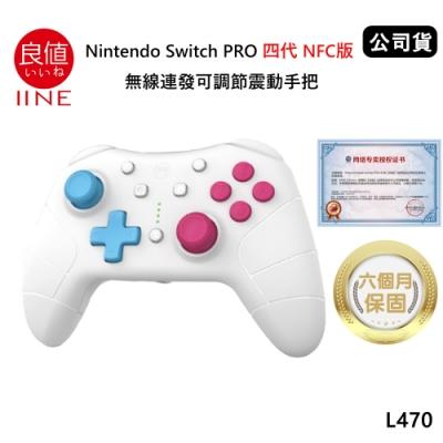 良值 Nintendo Switch PRO 四代NFC版 語音喚醒無線連發可調節震動手把(公司貨) 劍盾L470