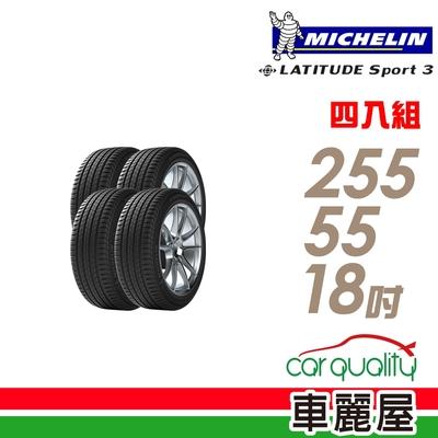 【米其林】LATITUDE Sport 3 105W N0 豪華休旅輪胎_四入組_255/55/18