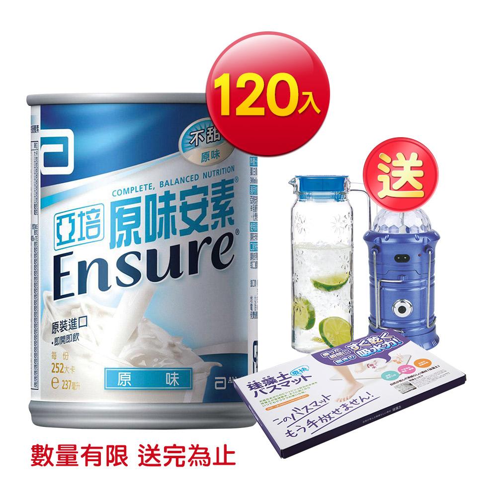 亞培 安素原味口味(237ml)-網購限定30入x4箱