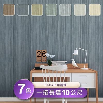 【Clear可麗雅】台製環保無毒防燃耐熱53X1000cm簡約浮雕條紋壁紙/壁貼1捲