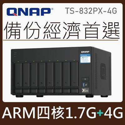 QNAP 威聯通 TS-832PX-4G 8-Bay NAS網路儲存伺服器