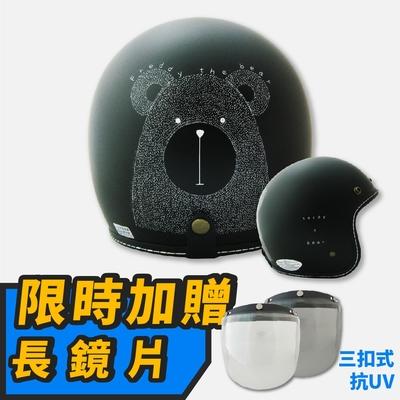 【T-MAO】正版卡通授權 手繪熊 復古帽 騎士帽(安全帽│機車│可加購鏡片 E1)