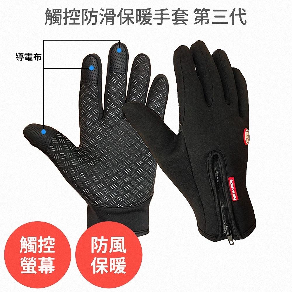 可觸控防滑保暖手套-新款 防風 防水 防潑水 止滑 螢幕觸控手套-急速配