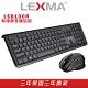 LEXMA LS8100R無線靜音鍵鼠組 product thumbnail 1