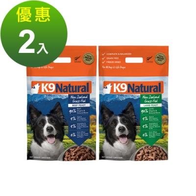 紐西蘭K9 Natural冷凍乾燥狗狗生食餐90% 羊肉/牛肉 1.8KG 兩件組