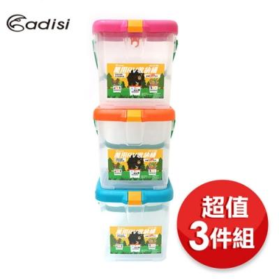 【時時樂限定】ADISI萬用RV收納桶 AS16180(組合3入)(月光寶盒、露營、洗車)