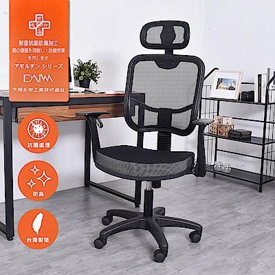凱堡 three 獨家日本大和抗菌防臭 電腦椅/辦公椅