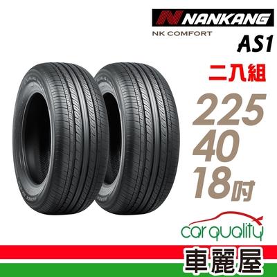 【NANKANG 南港】NK COMFORT AS1 降噪舒適輪胎_二入組_225/40/18