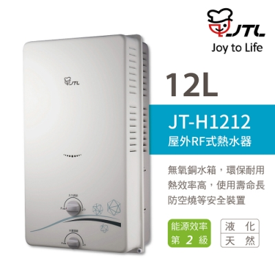 喜特麗熱水器 JT-H1212 屋外RF式熱水器 12公升 不含安裝