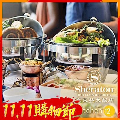 台北喜來登12廚 假日下午茶單人券1張 贈哈根達斯單球券一張