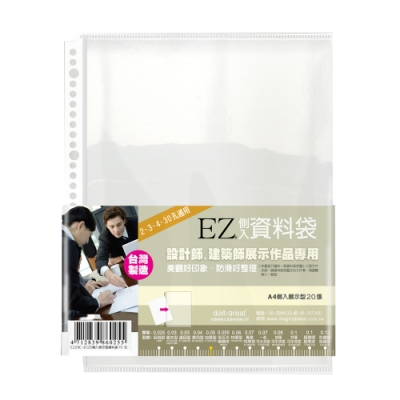doit-great 側入EZ防滑資料袋 30孔加厚型20張 (3袋1包)