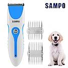 【SAMPO 聲寶】專業充插兩用寵物剪(EG-Z1504AL) (剪髮器)