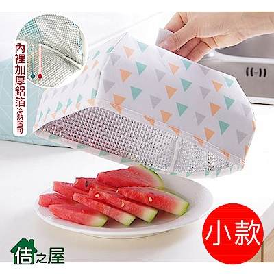 佶之屋 簡約居家折疊保溫飯菜罩/餐罩(小)