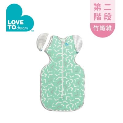 Love To Dream 澳洲第二階段(3個月~9個月)蝶型包巾(竹纖維款)-綠