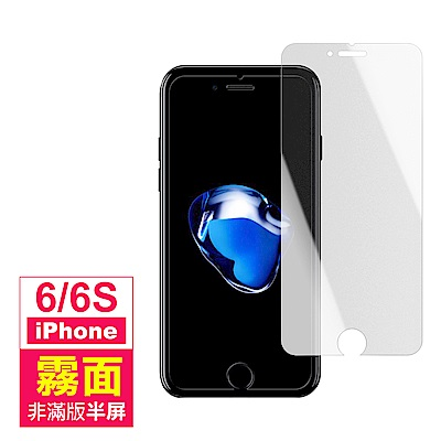 iPhone 6 6s 非滿版 半屏 霧面 手機 保護貼 (iPhone6保護貼 iPhone6s保護貼 )