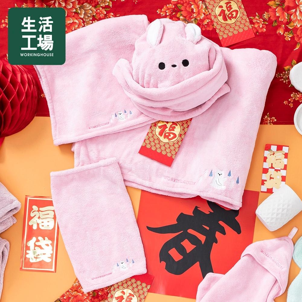 【週年慶倒數↗全館限時8折起-生活工場】舒柔纖維浴巾-慵懶白熊