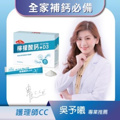 (時時樂下殺買一送一)Nutrimate 你滋美得 檸檬酸鈣粉(30包/盒)x1盒