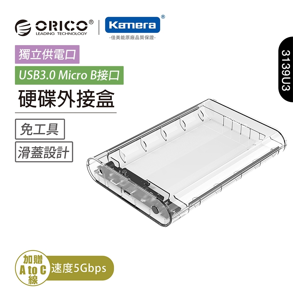 ORICO 2.5/3.5 吋 硬碟外接盒-透明(3139-U3)