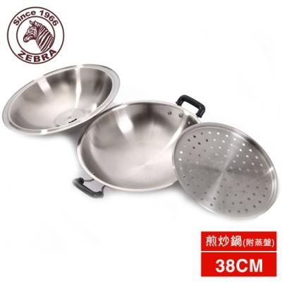 ZEBRA 斑馬牌 全五層鋼中華煎炒鍋 (附蒸盤) - 38cm