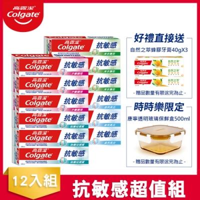 [時時樂限定+贈康寧保鮮盒]高露潔 抗敏感牙膏 任選12+3組