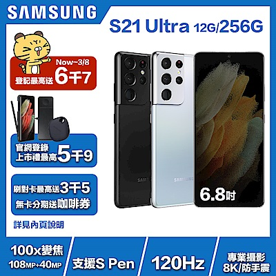 Samsung S21 Ultra (12G/256G) 6.8吋手機
