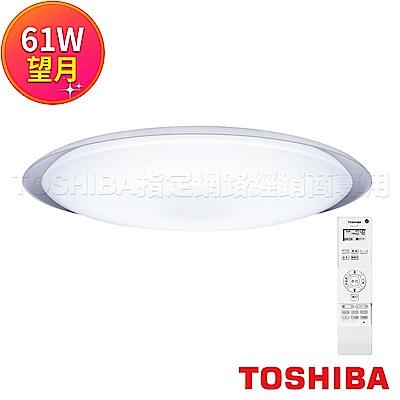TOSHIBA 5-8坪 望月 LED遙控 吸頂燈 LEDTWTH61LS
