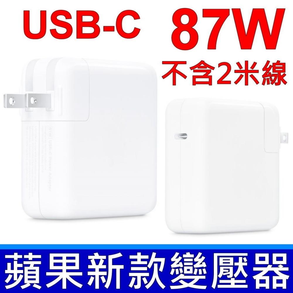 蘋果 APPLE 87W TYPE-C USB-C 變壓器 MacBook PRO 15吋 A1719 相容 20.3V 3A,9V 3A,5.2V 2.4A