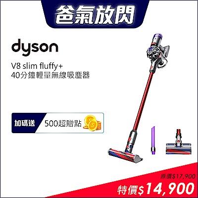 Dyson V8 slim fluffy+ 輕量無線吸塵器