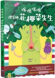 喀嚓喀嚓理髮師花椰菜先生  漫畫/ 輕小說/ 圖文繪本  Yahoo奇摩購物中心-數十萬件商品,品質生活盡在雅虎購物!