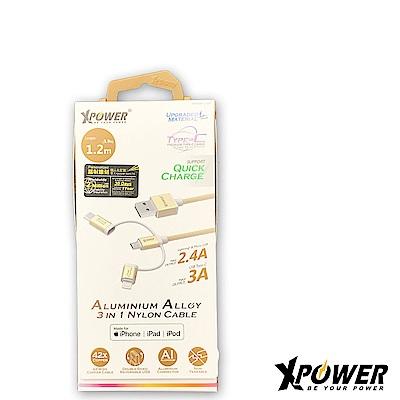 XPOWER 3合1高速傳輸充電鋁合金線 1.2m 金(XPAA3I112GD)