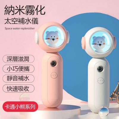 納米噴霧補水儀 臉部加濕器 保濕噴霧 USB充電 手持 攜帶式 迷你 可愛小熊