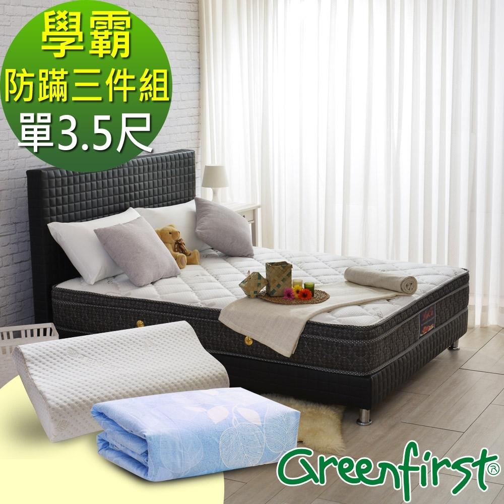 (學霸組)單大3.5尺-LooCa安全認證防蹣+乳膠獨立筒床墊